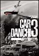 車団地 CAR DANCHI 3 A Powder Celebration