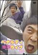 ペナルティ 単独ライブ 2003