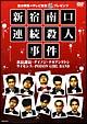 新宿南口連続殺人事件 吉本興業×テレビ東京「ぷっちNUKI」プレゼンツ