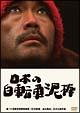 日本の自転車泥棒