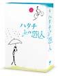 ハタチの恋人 DVD-BOX