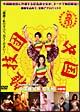 中国雑技系巨乳組 DVDBOX