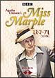 ミス・マープル【完全版】 DVD-BOX 2