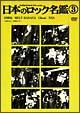 日本のロック名鑑 第3巻