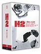 H2 ~君といた日々~ DVD-BOX
