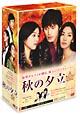 秋の夕立 DVD-BOX