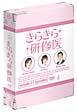 きらきら研修医 DVD-BOX