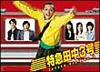 特急田中3号 DVD-BOX