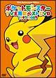 ポケットモンスターTV主題歌集ベストDVD 1997-2007(10th Anniversary)