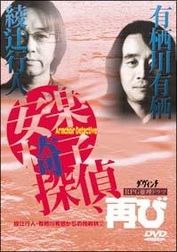 綾辻行人・有栖川有栖からの挑戦状(2)~安楽椅子探偵,再び
