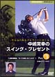やる気のあるゴルファーにおくる 中嶋常幸のスイング・プレゼント Part.1上達の秘訣