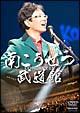 コンサート イン 武道館 2008