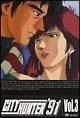 シティーハンター'91 Vol.3
