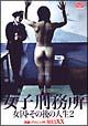 実録プロジェクト893XX 女子刑務所 2