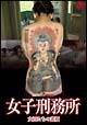 実録プロジェクト893XX 女子刑務所 女囚たちの素顔
