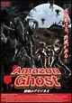 Amazon Ghost 密林のアマゾネス