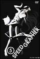 SPEED GRAPHER ディレクターズカット版 Vol.5