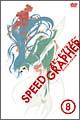 SPEED GRAPHER ディレクターズカット版 Vol.8