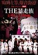 実録ドキュメント893 THE暴走族 レディース ~貴女編~