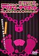 歌舞伎町ネゴシエーター影野臣直のプリズン・ダイエット~刑務所生活痩身術のススメ~
