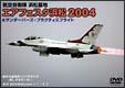 エアフェスタ浜松 2004&サンダーバーズ・プラクティスフライト