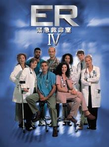 ER 緊急救命室 4thシーズン