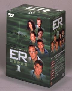 ER 緊急救命室 3rdシーズン
