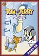 トムとジェリー 本を読もう編