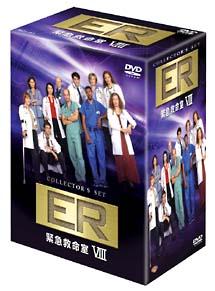 ER 緊急救命室 8thシーズン