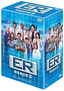 ER 緊急救命室 9thシーズン