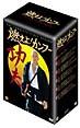燃えよ!カンフー ファースト・シーズン DVDコレクターズ・ボックス
