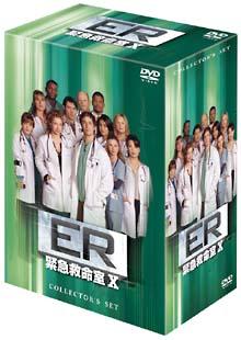 ER 緊急救命室 10thシーズン