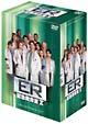 ER緊急救命室 テンスシーズン DVDコレクターズセット