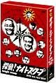 探偵!ナイトスクープDVD Vol.1&2 BOX