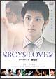 BOYS LOVE 劇場版