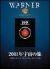 2001年宇宙の旅[WPC-79191][DVD] 製品画像