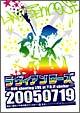 20050719向かい風なバラ色の夜スペシャル~☆キタ-----(゜∀゜)-----