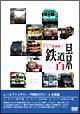 レールファンタジー 汽車旅ロマン in 北海道 DVD-BOX