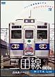 パシナコレクション 都営地下鉄「三田線」6000形