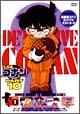 名探偵コナン 10-1