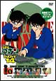 名探偵コナン 14-1