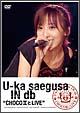 "U-Ka saegusa IN db""CHOCO II とLIVE""(ちょこっとらいぶ)"