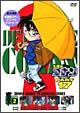 名探偵コナン PART17 vol.2