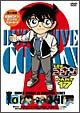 名探偵コナン PART17 vol.4