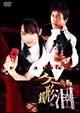 ケータイ刑事 銭形泪(るい) DVD-BOX 3
