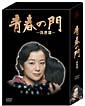 青春の門-筑豊編- DVD-BOX