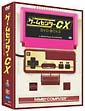 ゲームセンターCX DVD-BOX 3