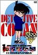 名探偵コナン 7-1