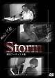 MUSIC TIDE/Storm