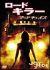 ロード・キラー マッドチェイス[FXBA-38654][DVD] 製品画像